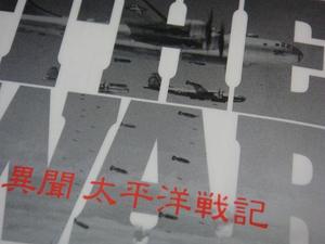 Ibuntaiheiyosenki
