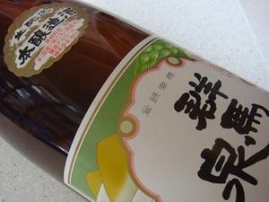 Gunmaizumi