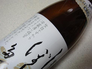 Shimeharishibori