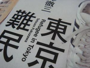 Tokyonanmin