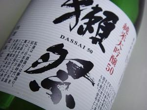 Dassai50