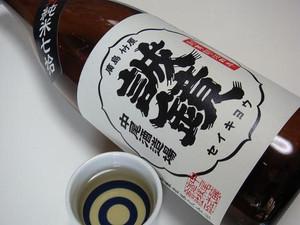 Seikyou70