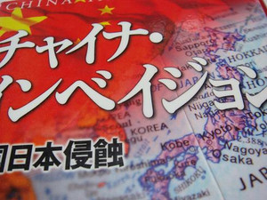 Chinainvasion