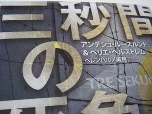 Sanbyokan